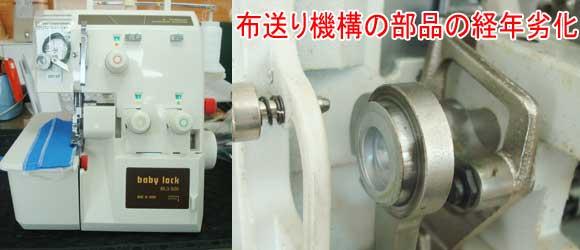 ジューキミシン(ベビーロック)修理 BL3-500