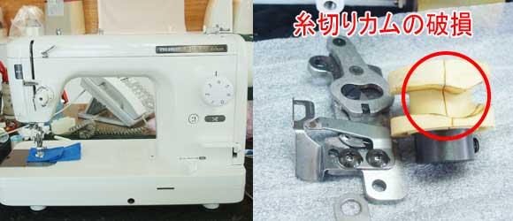 JUKIミシン修理 SPUR98DX