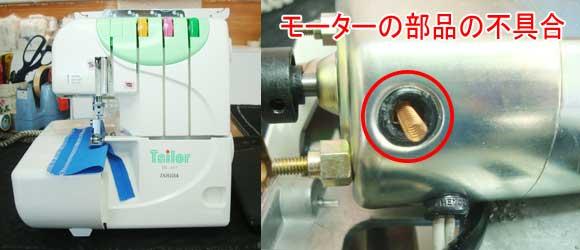 イシダミシン修理 ITL-357