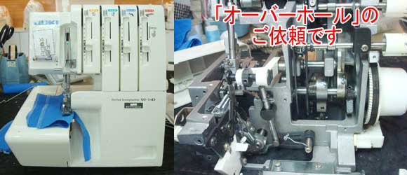JUKIミシン修理 MO114D