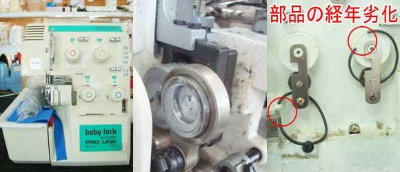 ジューキミシン(ベビーロック)修理 838DF