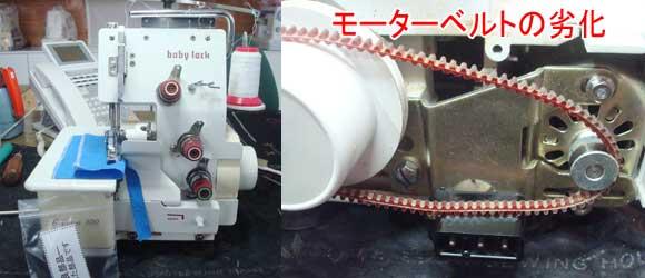 ジューキミシン(ベビーロック)修理 アーチザン300