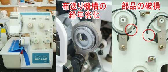 ジューキミシン(ベビーロック)修理 BL4-85