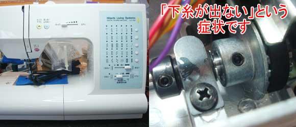 日立ミシン修理 HITACHI LIVING HJC-808