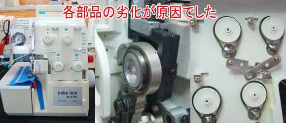 ジューキミシン(ベビーロック)修理 838DF プロライン