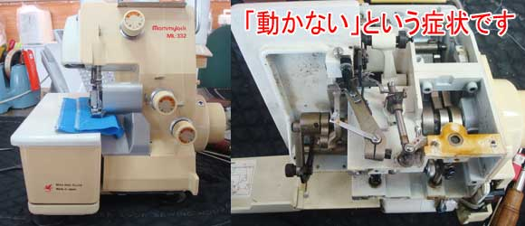 マミーロック修理 ML332