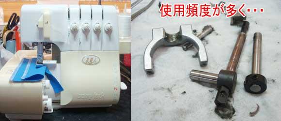 ジューキミシン(ベビーロック)修理 BL65EXS