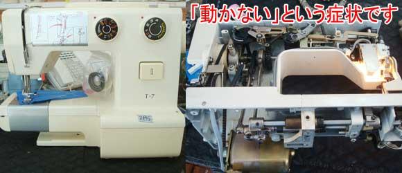 シンガーミシン修理 T-7