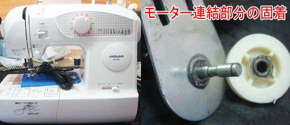 ジャガーミシン修理 KD-650