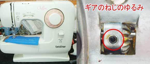ブラザーミシン修理 EL130 シフォン