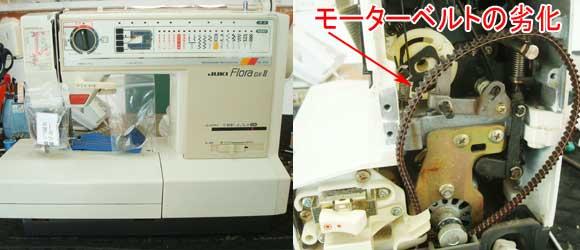 JUKIミシン修理 フローラDX2 HZL-5700