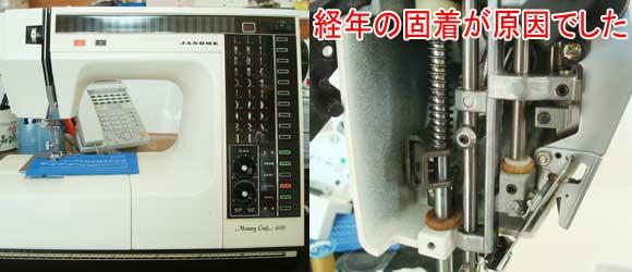 蛇の目ミシン修理 メモリークラフト6000