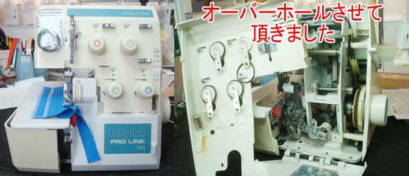 ベビーロック(ジューキ)ミシン修理 BL838DF