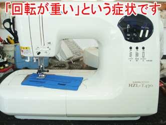 JUKIミシン修理 HZL⁻T470