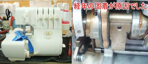ベビーロック(ジューキ)修理 衣縫人BUNKA5700