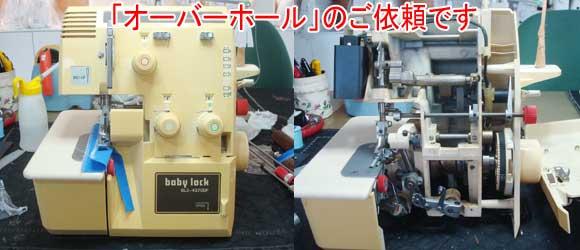 ベビーロック(ジューキ)ミシン修理 BL3-4370DF