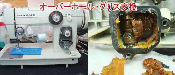 蛇の目ミシン修理 ダイヤルスーパー
