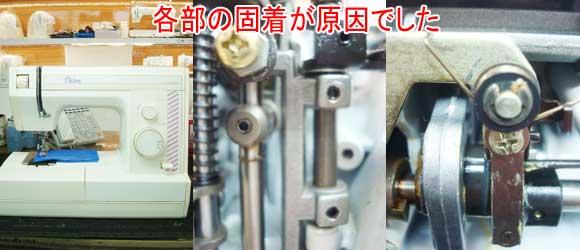 ジャノメミシン修理 プレール636