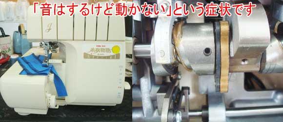 ベビーロックミシン(ジューキ)修理 BL-660