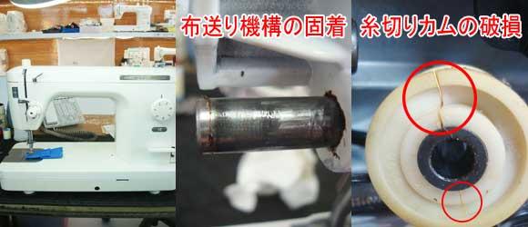 JUKIミシン修理 TL98SP
