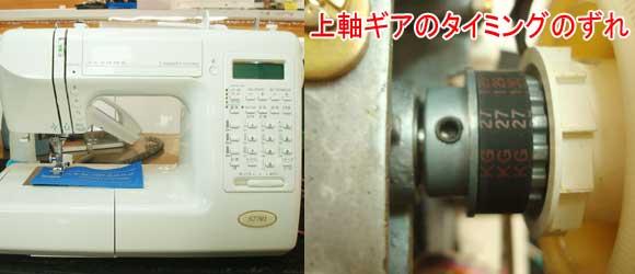 ジャノメミシン修理 7701