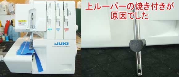JUKIミシン修理 MO113