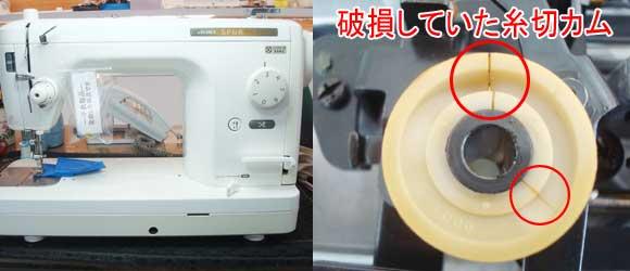 JUKIミシン修理 SPUR-98DX