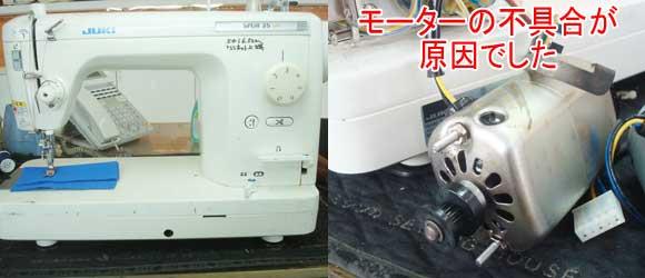 JUKIミシン修理 TL25DX