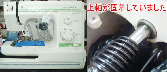 ジャノメミシン修理 S1000