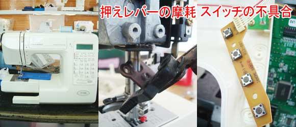 ジャノメミシン修理 7700