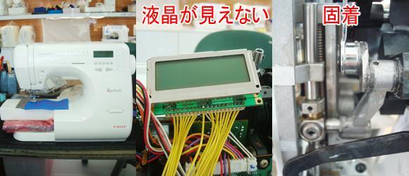 シンガーミシン修理 9700