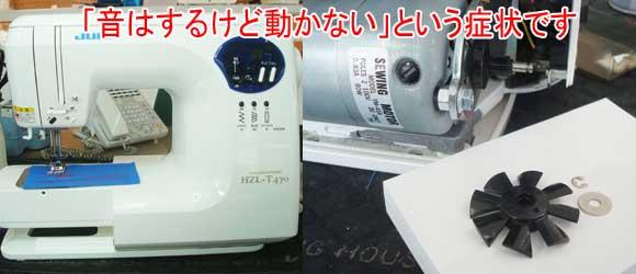 JUKIミシン修理 HZL−T470