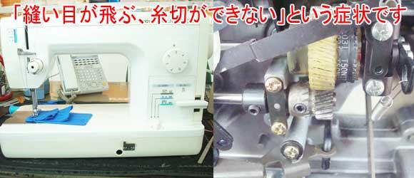 ブラザーミシン修理 ヌーベルクチュール100