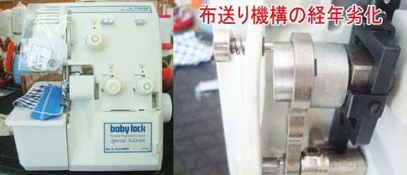 ジューキミシン(ベビーロック)修理 450MR