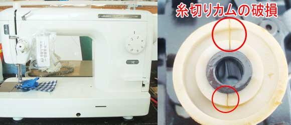 JUKIミシン修理 TL-98SP