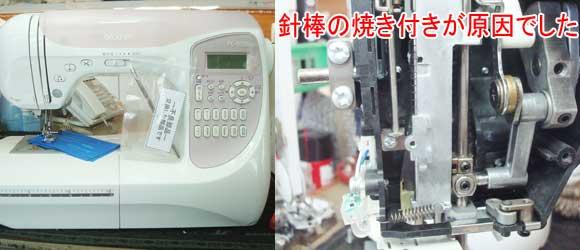 ブラザーミシン修理 PC8000