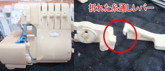 ジューキミシン(ベビーロック)修理 衣縫人4本糸