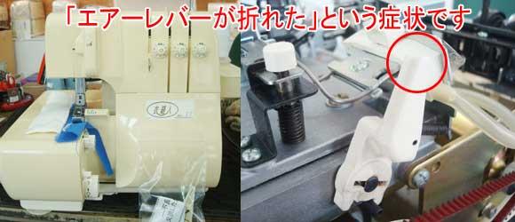 ジューキミシン(ベビーロック)修理 衣縫人BL33