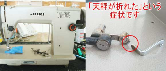 JUKIミシン修理 TL-82