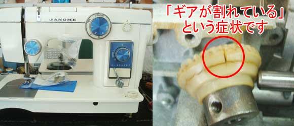 ジャノメミシン修理 トピアレーヌ804