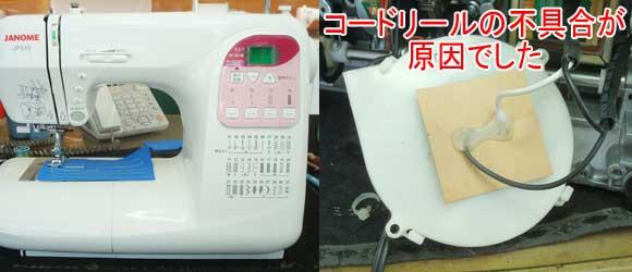 ジャノメミシン修理 JP510