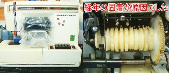ジャノメミシン修理 エクセル20