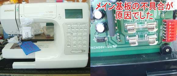 ジャノメミシン修理 S7800