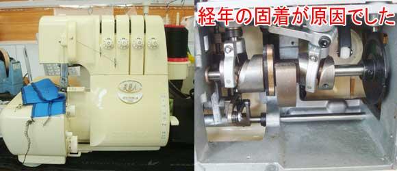 ジューキミシン(ベビーロック)修理 BUNKA5900