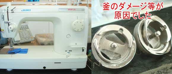 JUKIミシン修理 TL-25