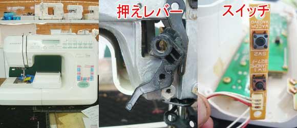 ジャノメミシン修理 プルボア6450