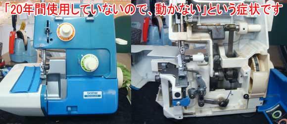 ブラザーミシン修理 ホームロックTE4-B523