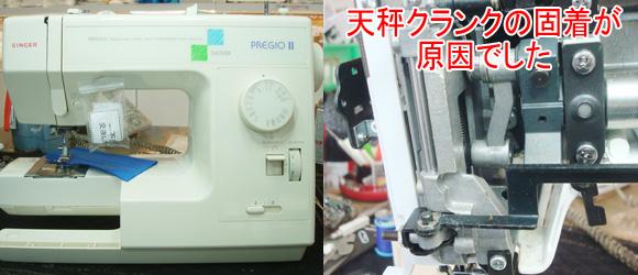 シンガーミシン修理 5470DX