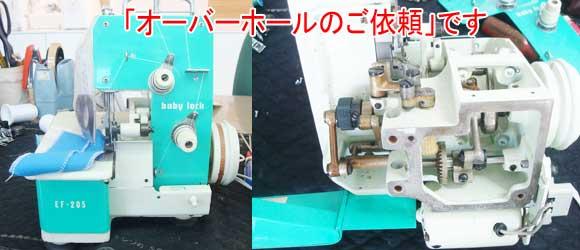 ジューキミシン(ベビーロック)修理 EF205S