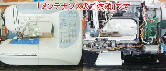 ブラザーミシン修理 M-6000 CPS52